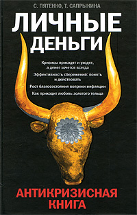 Pyatenko_S.__Lichnye_dengi._Antikrizisnaya_kniga