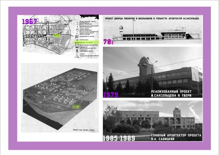 История тольяттинского Дворца