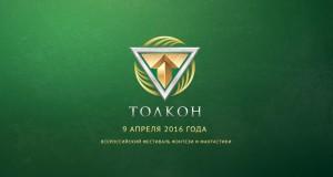 Толпой Толкон 2016