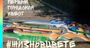 Первый городской граффити-квест в Тольятти
