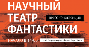ТЕАТР ФАНТАСТИКИ.Приглашение на пресс-конференцию.