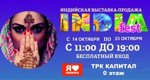 Крупнейшая индийская выставка «INDIA FEST» в г. Тольятти