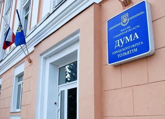 Народные избранники утвердили нового руководителя Тольятти